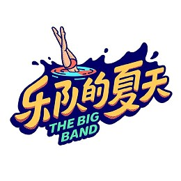 乐队的夏天第二季!